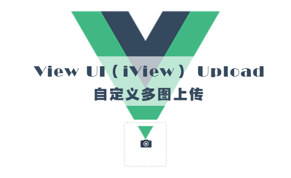 View UI(iView) Upload 自定义多图上传列表提交